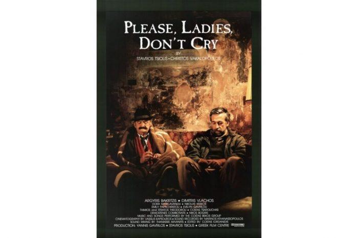 """""""Παρακαλώ Γυναίκες, Μην Κλαίτε"""": των Σταύρου Τσιώλη και Χρήστου Βακαλόπουλου"""