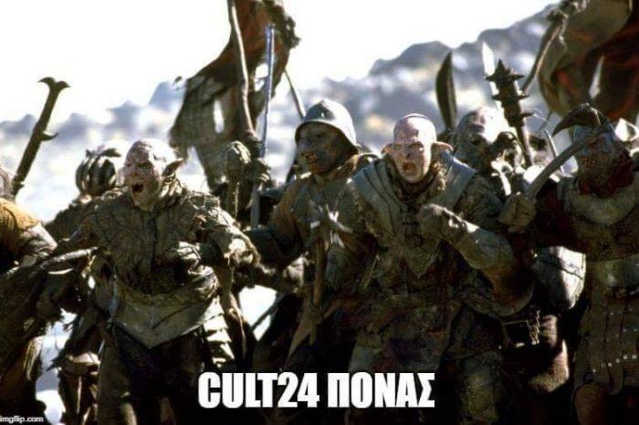 Cult24 Πονάς;;