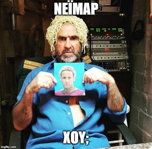 neymar-cantona