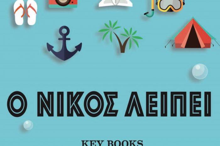 «Ο Νίκος λείπει»: ένα μποέμ βιβλίο από έναν μποέμ άνθρωπο