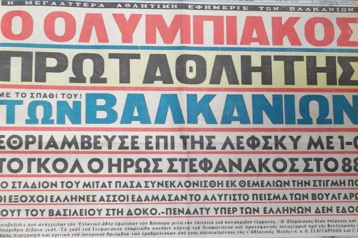 Βαλκανικό Κύπελλο