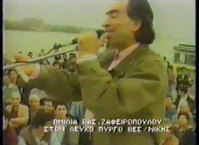 ΠΑΟΚ και ας μην εκλεγώ ποτέ: Η ομιλία του Βασίλη Ζαφειρόπουλου στον Λευκό Πύργο (1989)
